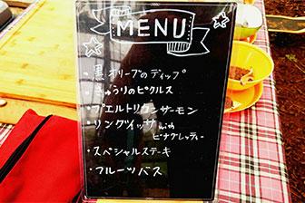 UOS BBQ大会_メニュー