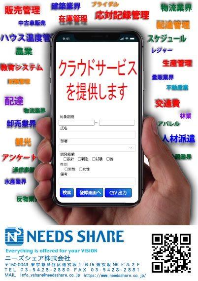 V-SHARE_広告