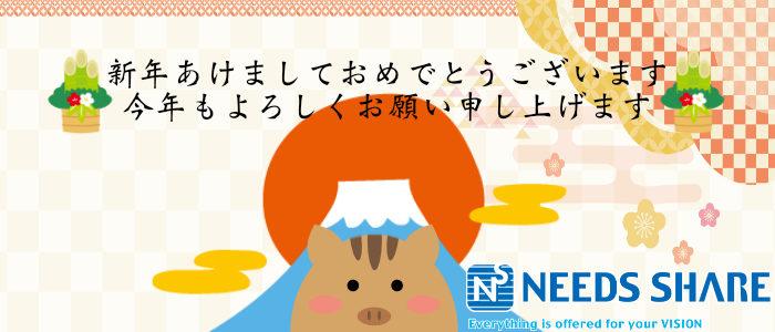 漢字 ます おめでとう あけまして ござい