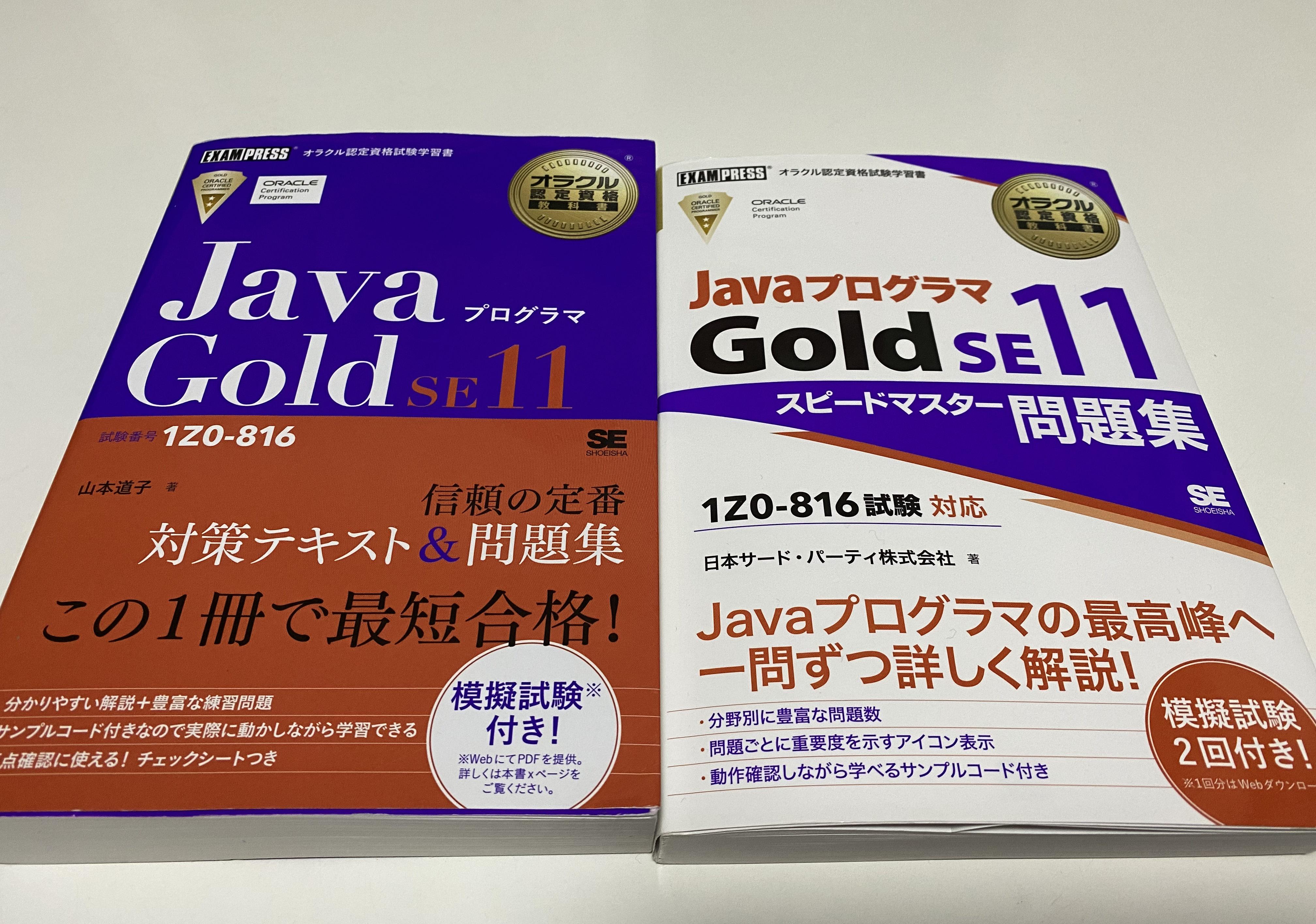 JavaGold参考書