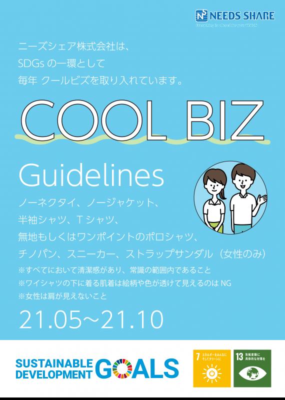 coolbizポスター