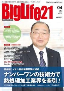 biglife21_2015_04