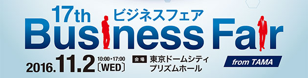 17thビジネスフェア from TAMA_アイキャッチ