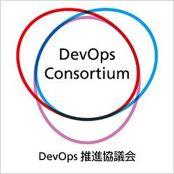 DevOps推進協議会